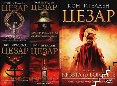 Цезар. Книга 1-5