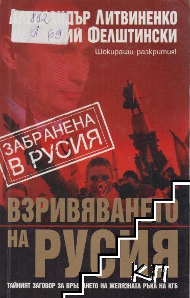 Взривяването на Русия
