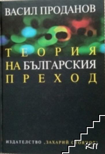 Теория на българския преход