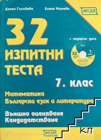 32 изпитни теста за 7. клас по математика, български език и литература + CD