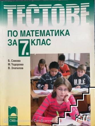 Тестове по математика за 7. клас