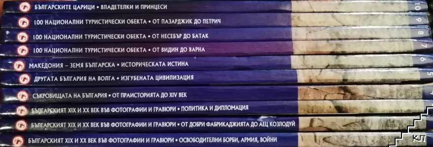 Колекция България - загадки от вековете. Том 1-10