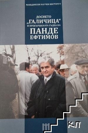Досието Галичица и прекършената съдба на Панде Ефтимов