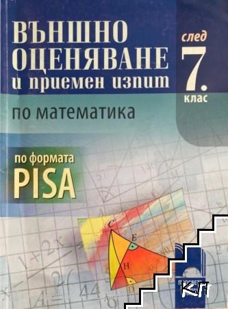 Външно оценяване и приемен изпит по математика след 7. клас по формата PISA