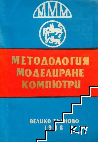 Методологически проблеми на приложението на математическото моделиране и изчислителната техника в обществените науки и социалната практика. Сборник материали. Том 3