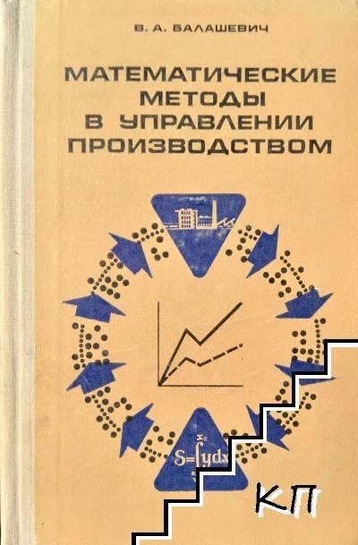 Математические методы в управлении производством