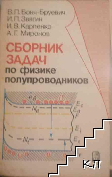 Сборник задач по физике полупроводников