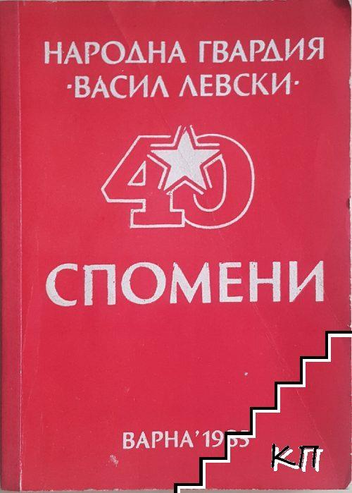 """Народна гвардия """"Васил Левски"""""""