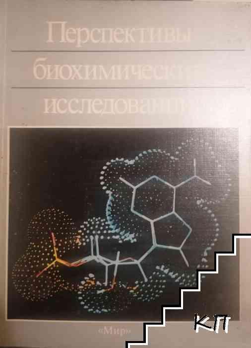 Перспективы биохимических исследований