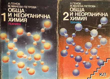 Обща и неорганична химия. Том 1-2
