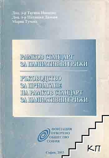 Рамков стандарт за палиативни грижи