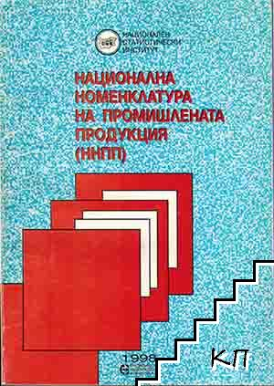 Национална номенклатура на промишлената продукция