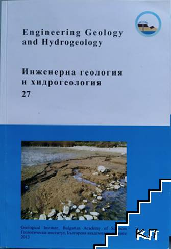 Инженерна геология и хидрогеология. Книга 27