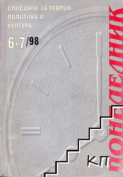 Понеделник. № 6-7 / 1998