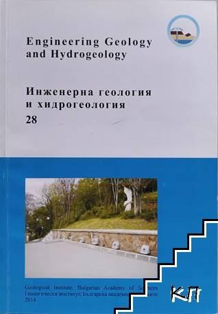 Инженерна геология и хидрогеология. Книга 28
