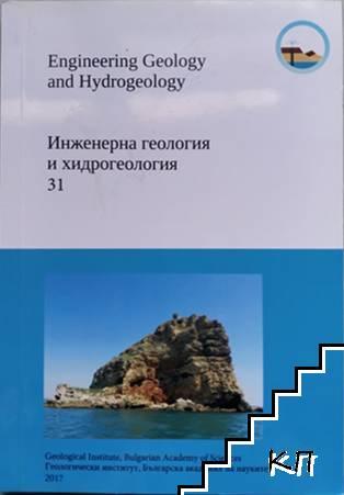 Инженерна геология и хидрогеология. Книга 31