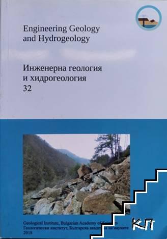 Инженерна геология и хидрогеология. Книга 32