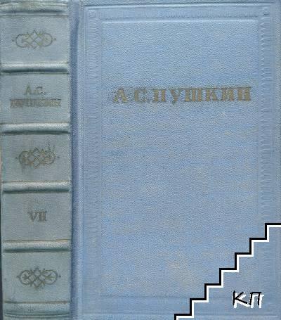 Полное собрание сочинений в десяти томах. Том 7: Критика и публицистика