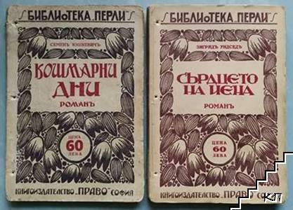 Кошмарни дни. Епизоди отъ революцията въ Русия / Сърдцето на Йена