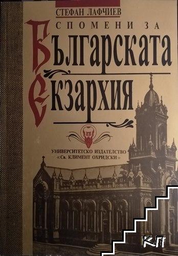 Спомени за Българската екзархия