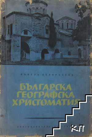 Българска географска христоматия
