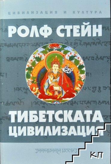 Тибетската цивилизация