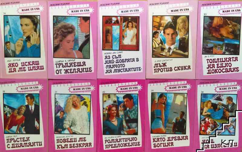 "Поредица любовни романи ""Made in USA"". Комплект от 10 книги"