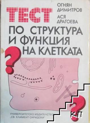 Тест по структура и функция на клетката