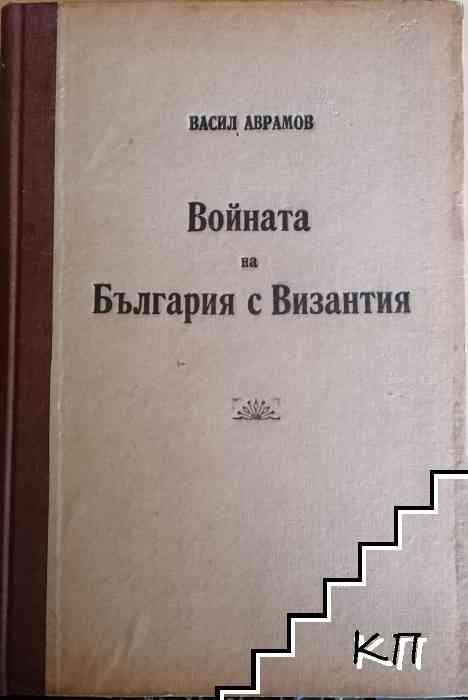 Войната на България с Византия