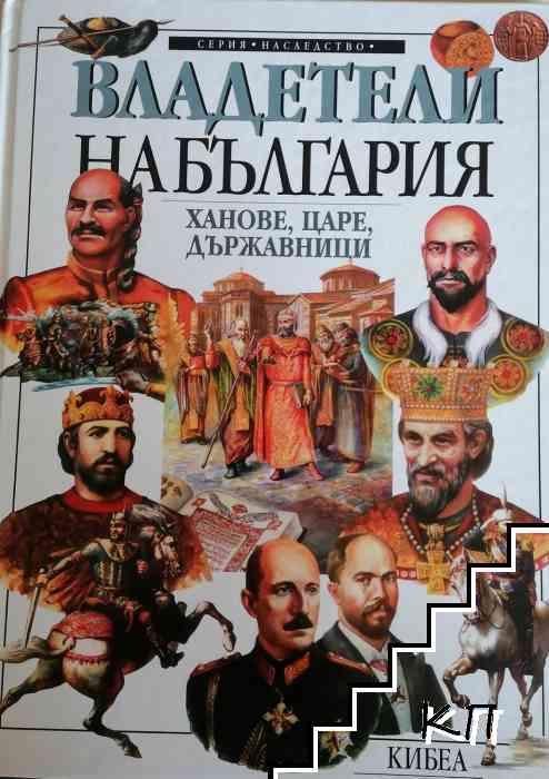 Владетели на България: Ханове, царе, държавници
