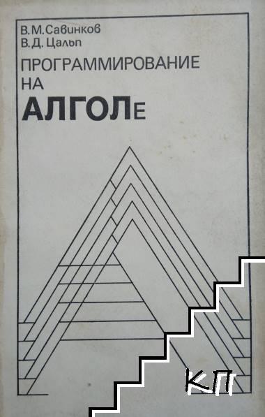 Программирование на Алголе
