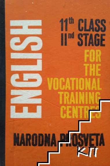 English for the 11. class. Second stage for the vocational training centres
