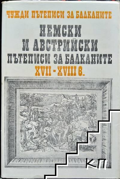 Чужди пътеписи за Балканите. Том 6: Немски и Австрийски пътеписи за балканите XVII-XVIII в