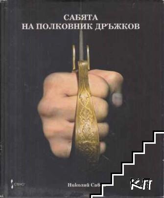 Сабята на полковник Дръжков