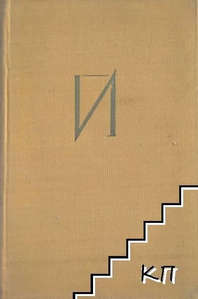 Избрани разкази в два тома. Том 2