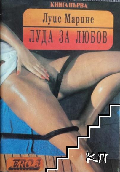 Луда за любов. Книга 1