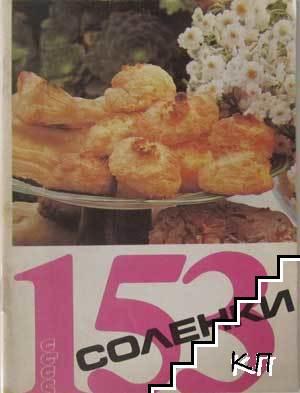 153 соленки