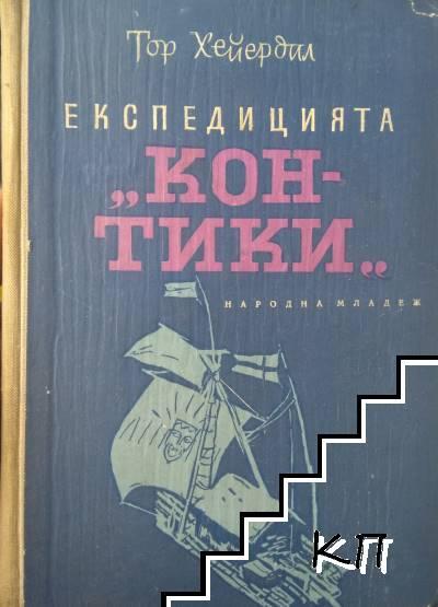 """Експедицията """"Кон-Тики"""""""