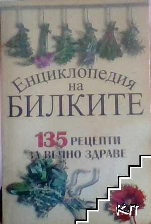Енциклопедия на билките: 135 рецепти за вечно здраве