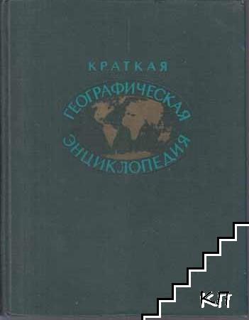 Краткая географическая энциклопедия. Том 1-3, 5