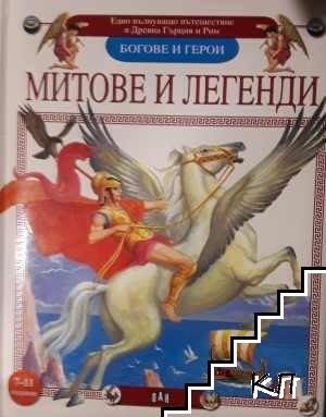 Митове и легенди