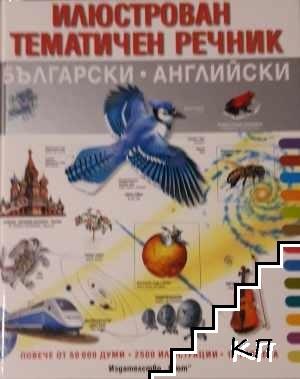 Илюстрован тематичен речник: Български-английски