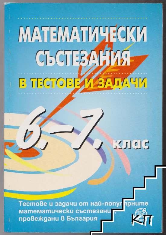 Математически състезания в тестове и задачи за 6.-7. клас