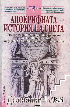 Апокрифната история на света