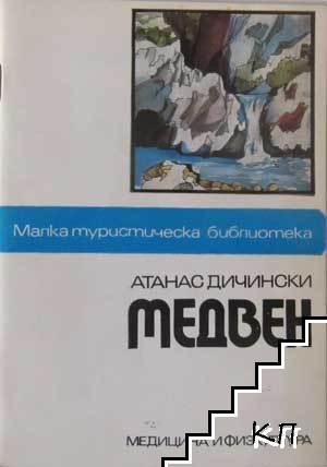 Медвен