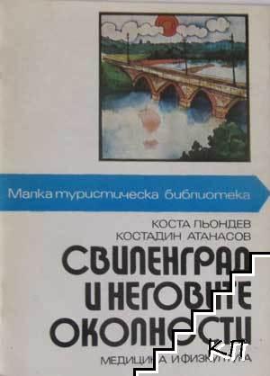 Свиленград и неговите околности