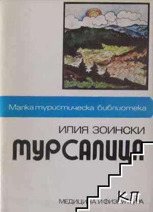 Мурсалица