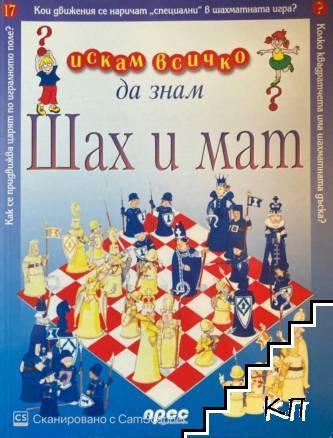 Искам всичко да знам: Шах и мат
