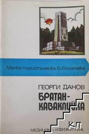 Братан - Каваклийка