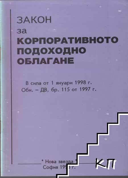 Закон за корпоративното подоходно облагане 1998